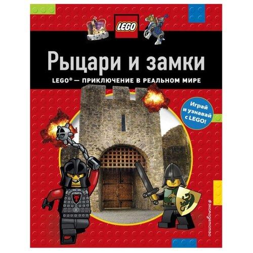 Фото - Арлон П., Гордон-Харрис Т. LEGO. Играй, читай, узнавай. Рыцари и замки disney играй и читай миссия дарвина