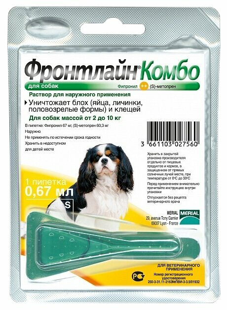 Капли Фронтлайн Комбо S для собак мелких пород весом от 2 до 10 кг - 1 пипетка