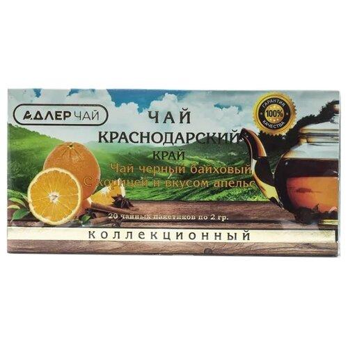 Чай черный Краснодарский край с корицей и апельсином , 20 шт. автомобильная карта краснодар краснодарский край республика адыгея