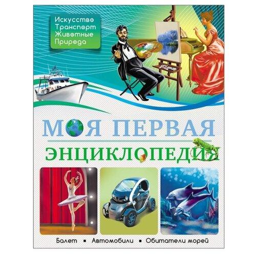 Купить Моя первая энциклопедия, Prof-Press, Познавательная литература