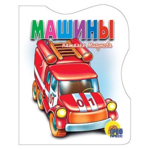 Купить Мигунова Н.А. Машины , Prof-Press, Книги для малышей