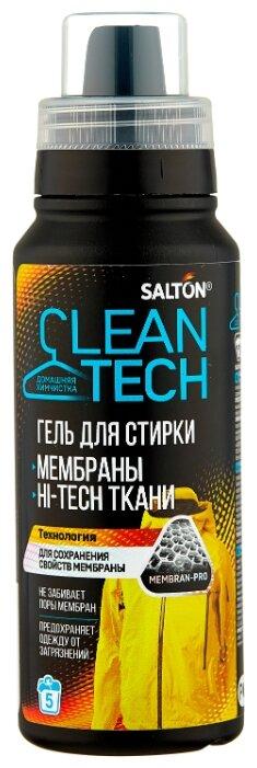 гель для стирки SALTON CleanTech для изделий с мембранами, 250 мл
