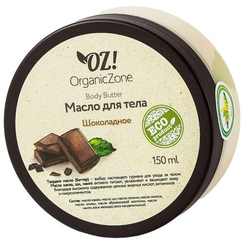 Баттер для тела OZ! OrganicZone Шоколадный, банка, 150 мл