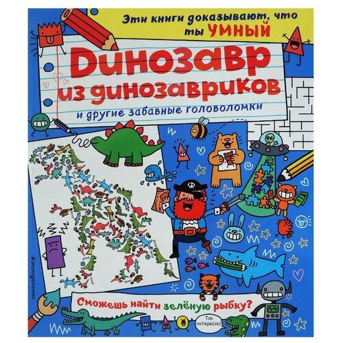 Динозавр из динозавриков и другие забавные головоломки, ЭКСМО, Книги с играми  - купить со скидкой