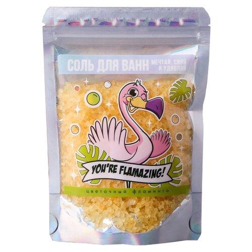 Beauty Fox Соль для ванн Это твой день! цветочный фламинго, 150 г beauty fox соль для ванны fries before guys 200 г