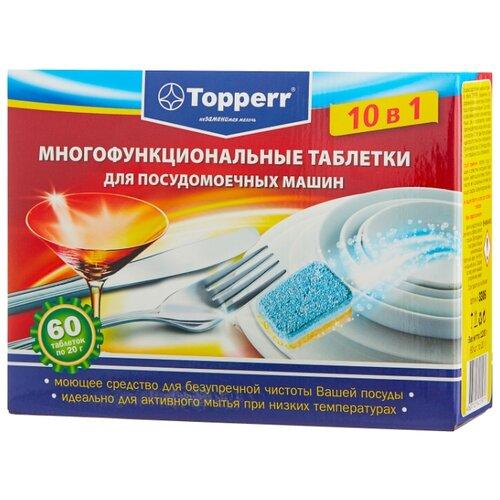 Topperr 10 в 1 таблетки для посудомоечной машины 60 шт.