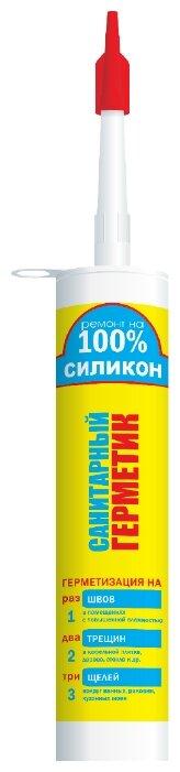 Герметик Ремонт на 100% санитарный 260 мл.