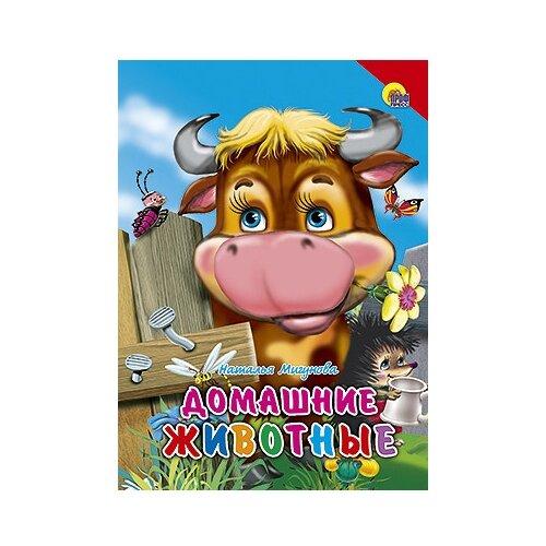 Купить Мигунова Н. Домашние животные , Prof-Press, Книги для малышей