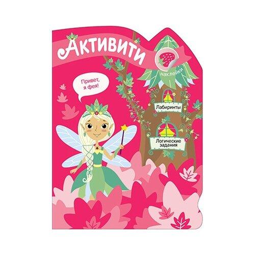 Купить Книжка с наклейками Активити для девочек. Лесная фея , Мозаика-Синтез, Книжки с наклейками