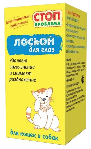 Лосьон СТОП проблема для глаз для кошек