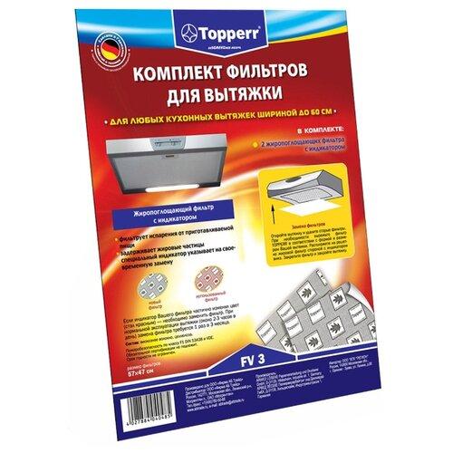 Фильтр жиропоглощающий Topperr FV 3