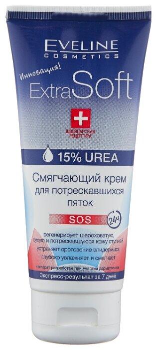 Eveline Cosmetics Смягчающий крем для потрескавшихся пяток