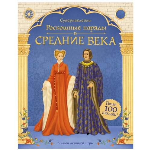 Купить Супернаклейки Роскошные наряды в Средние века, Machaon, Книжки с наклейками