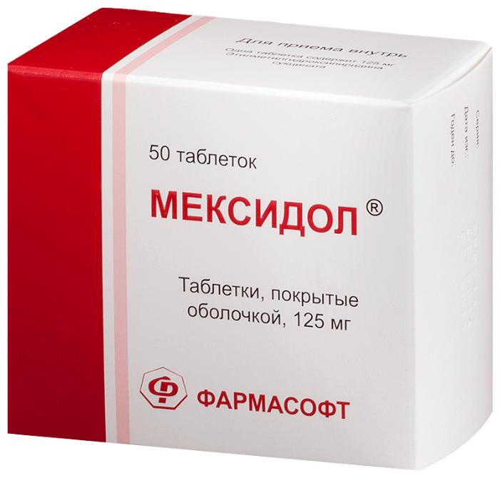 Мексидол таб п/о плен. 125 мг №50