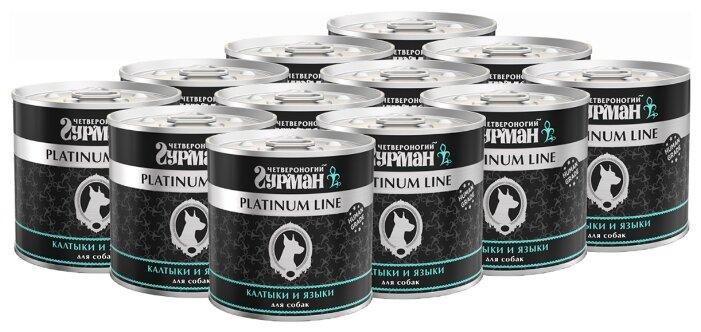 Корм для собак Четвероногий Гурман Platinum line Калтыки и языки говядина 12шт. х 240г