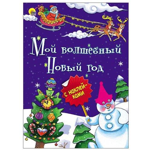 Купить Книжка с наклейками Мой волшебный Новый год , Проф-Пресс, Книжки с наклейками