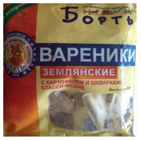 Борть Вареники с картофелем и шкварками 450 г