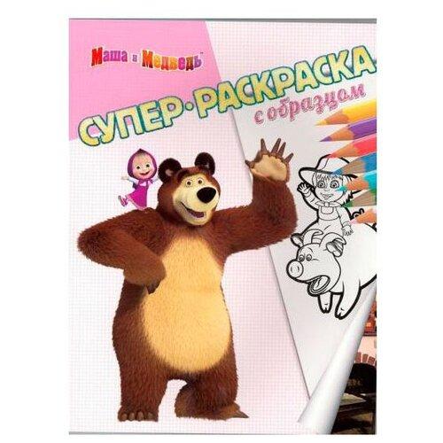 Купить ЛЕВ Маша и Медведь. Суперраскраска с образцом, Раскраски