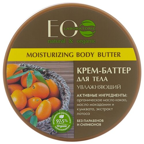 Крем для тела ECO Laboratorie Увлажняющий Kenyan body butter, 150 мл крем для тела weleda skin food body butter банка 150 мл