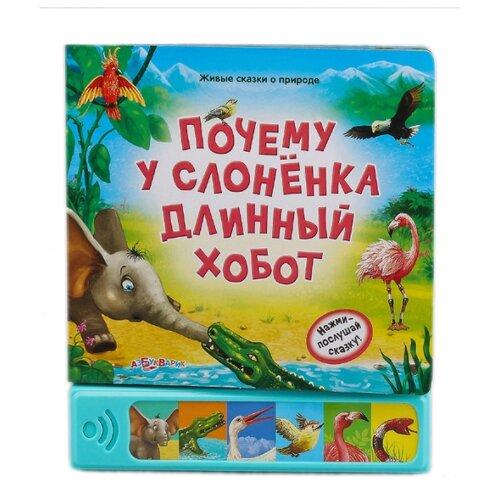 Шакаль О. Почему у слоненка длинный хобот , Азбукварик, Книги для малышей  - купить со скидкой