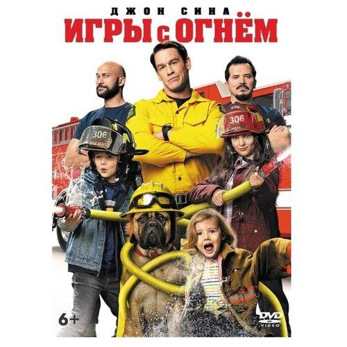 Игры с огнем (DVD)