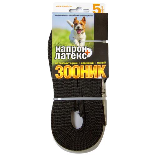 Поводок для собак Зооник капрон+латексная нить двойная черный 5 м 15 мм
