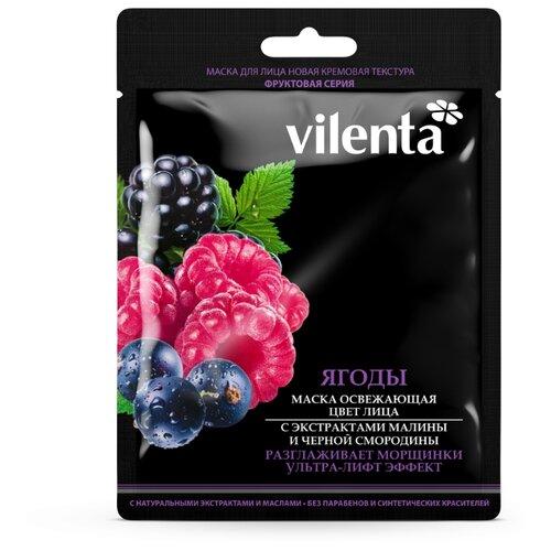 Купить Vilenta Маска освежающая цвет лица Ягоды с экстрактами малины и черной смородины, 28 г