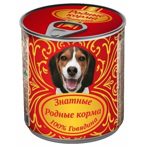 Влажный корм для собак Родные корма беззерновой, говядина 340 г