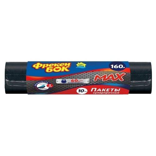 Мешки для мусора Фрекен БОК MAX 160 л (10 шт.) черный