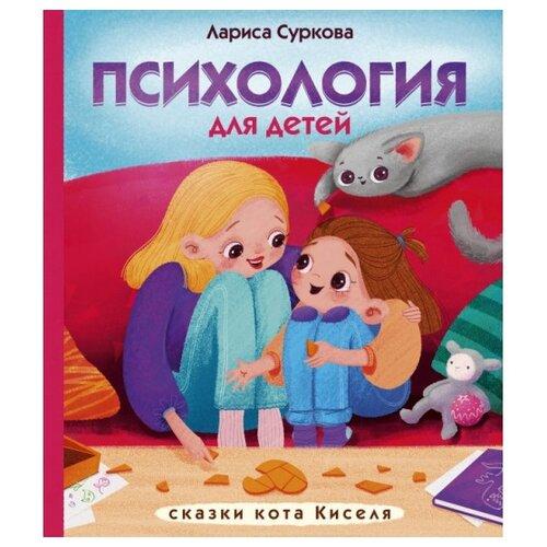 Купить Cуркова Л.М. Психология для детей. Сказки кота Киселя , АСТ, Детская художественная литература
