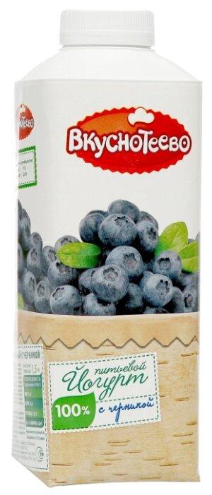 Питьевой йогурт Вкуснотеево черника 1.5%, 750 г