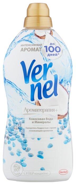 Vernel Концентрированный кондиционер для белья Ароматерапия+ Кокосовая вода и минералы, 1.82 л, флакон - Характеристики - Яндекс.Маркет