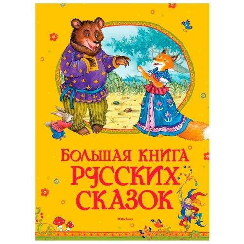 Купить Большая книга русских сказок, Machaon, Книги для малышей