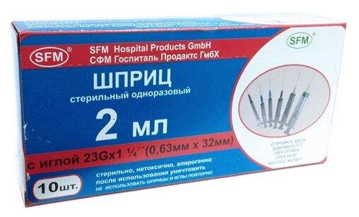 Шприц SFM трехкомпонентный 23G (0.6 мм х 32 мм), 2 мл