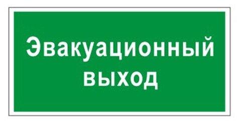 Наклейка Фолиант Эвакуационный выход В31