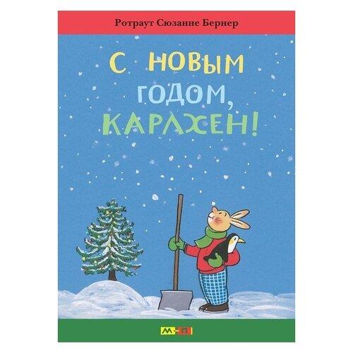 Купить Бернер Ротраут Сузанна С Новым годом, Карлхен! , Мелик-Пашаев, Книги для малышей