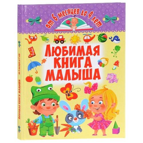 Купить Любимая книга малыша, Кристал Бук, Учебные пособия
