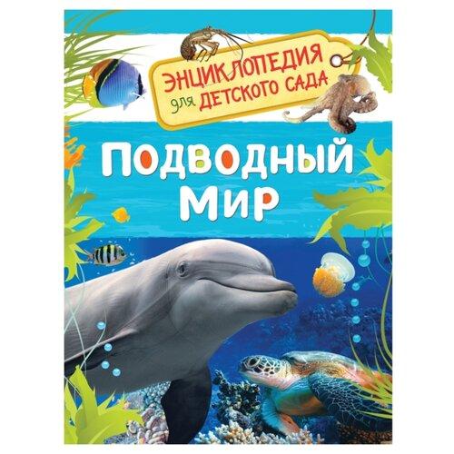 Травина И. Энциклопедия для детского сада. Энциклопедия для детского сада