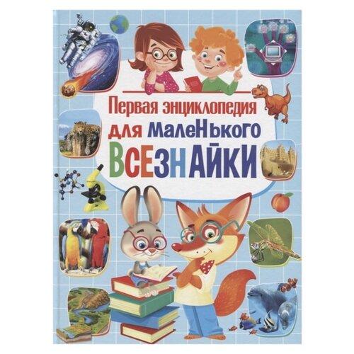 Купить Первая энциклопедия для маленького всезнайки, Владис, Познавательная литература