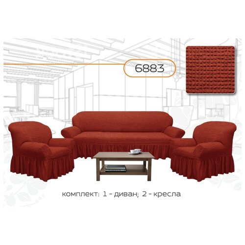 Чехлы на диван и 2 кресла, цвет: терракотовый