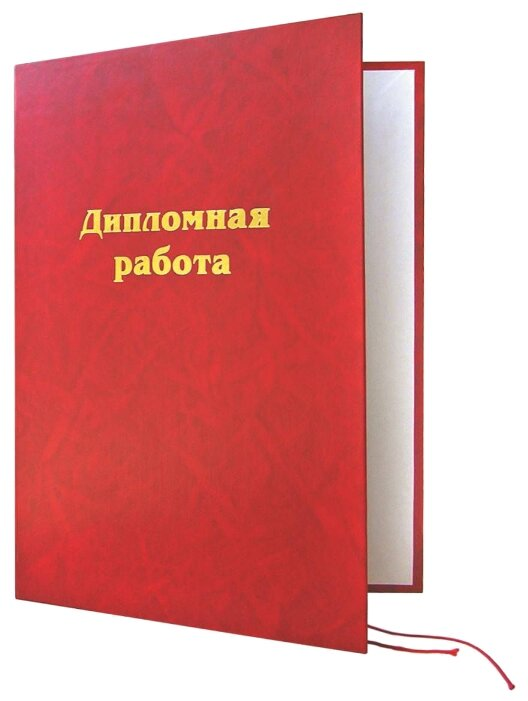 Фолиант Папка для дипломной работы, А4 красная