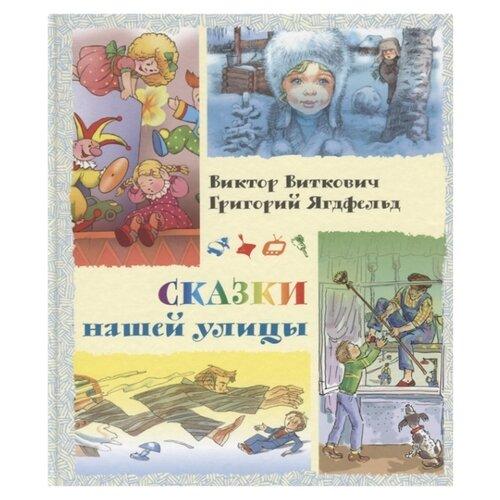 Купить Виткович В., Ягдфельд Г. Сказки нашей улицы , ЭНАС, Детская художественная литература