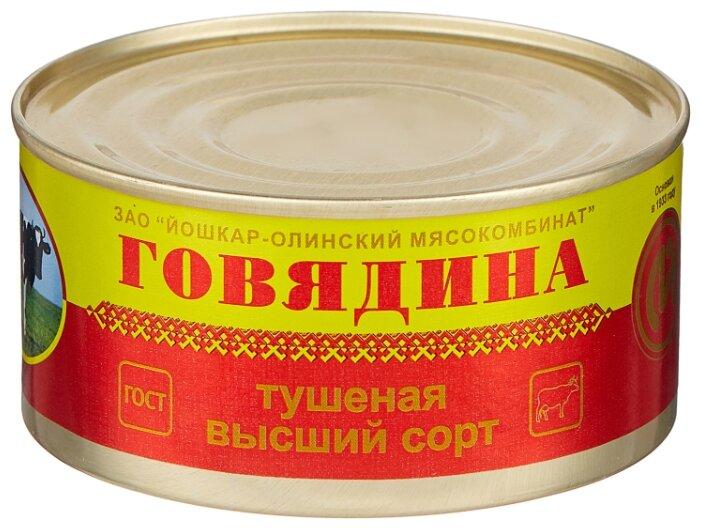 Йошкар-Олинский мясокомбинат Говядина тушеная ГОСТ высший сорт 325 г