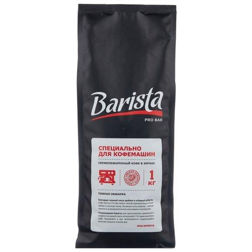 Кофе в зернах Barista Pro Bar, арабика/робуста, 1 кг pelican rouge espresso barista кофе в зернах 1 кг