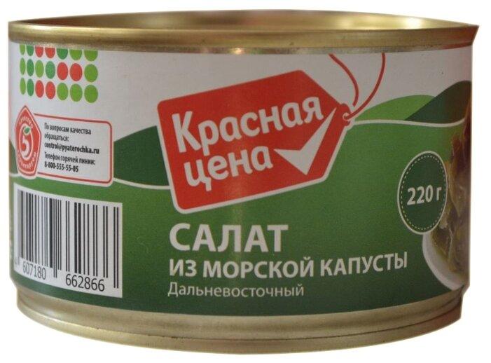 Красная цена Салат из морской капусты Дальневосточный