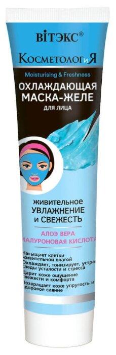 Витэкс КОСМЕТОЛОГиЯ охлаждающая маска-желе Живительное увлажнение и свежесть
