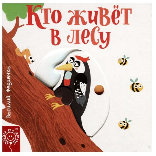 """Федиенко В. В. """"Кто живет в лесу"""""""