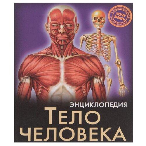 Купить Энциклопедия. Хочу знать. Тело человека, Prof-Press, Познавательная литература