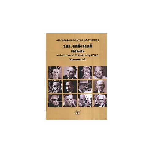 Купить Тарвердян А.Ш. Английский язык: Учебное пособие по домашнему чтению. Уровень А2 , МГИМО-Университет, Учебные пособия