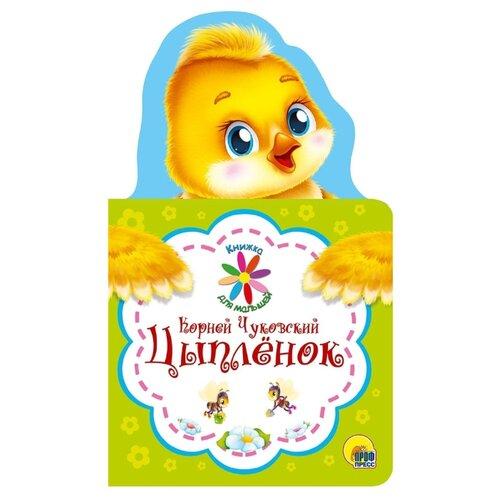 Купить Чуковский К. Книжка для малышей. Цыплёнок , Prof-Press, Книги для малышей